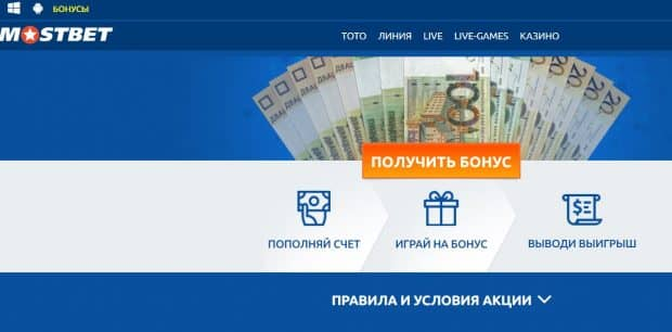 официальный сайт MostBet регистрация