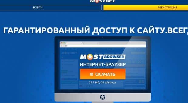 MostBet скачать на андроид