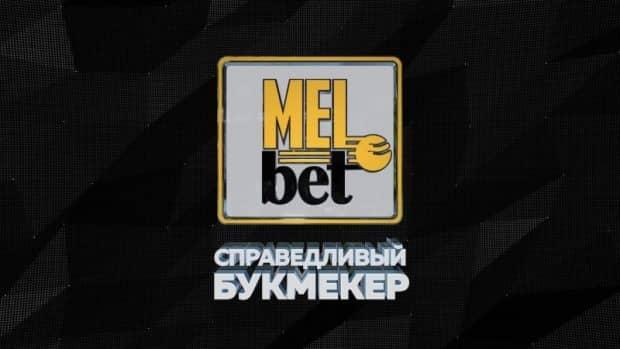 MelBet скачать на пк
