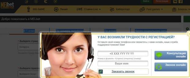 официальный сайт MelBet регистраци