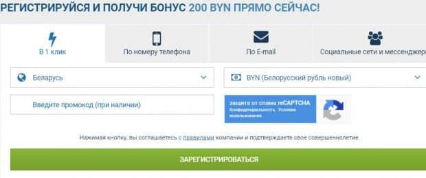 официальный сайт 1xbet регистрация