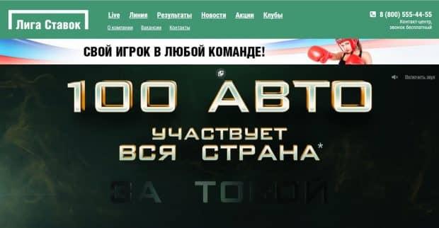 Букмекерская контора лига ставок вакансии фаворит спорт прогноз
