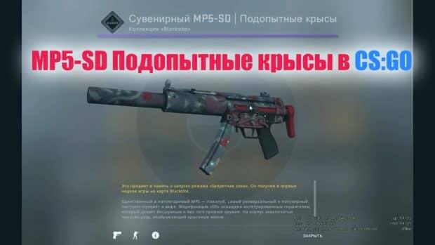 MP5-SD Подопытные крысы в кс го