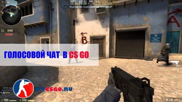 Голосовой чат в CS GO